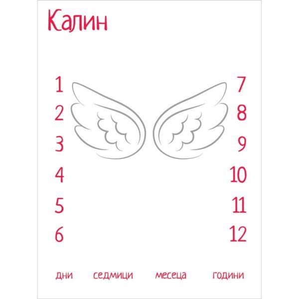 платно за снимка на бебе с име тип ангелски крила